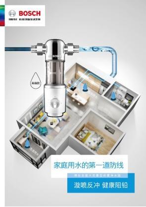 家庭用水的第一道防线,博世4T/H全屋大流量型前置净水器强劲上市