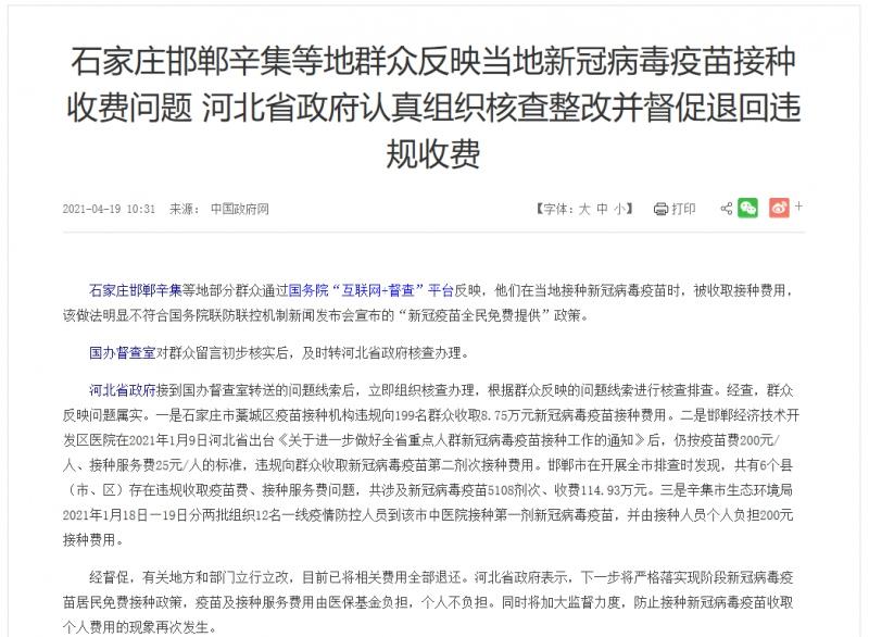 国办通报石家庄邯郸等地疫苗接种违规收费问题费用已全部退还